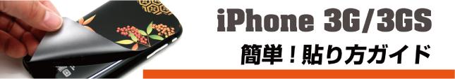 iPhone 3G/3GS 簡単!張り方ガイド