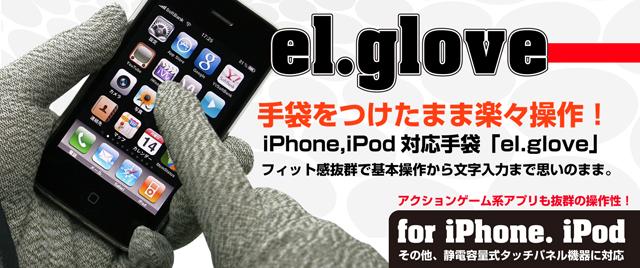 el.glove この冬、困っていませんか!? 着けたままでも自由自在の操作を可能にしたiPhone、iPod対応手袋が誕生です!